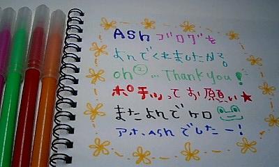 ashのブログをお読みくださって、ありがとうございます。