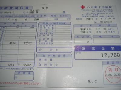 20070330_3.jpg