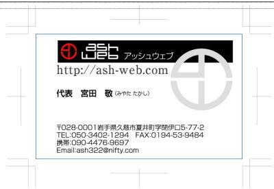 アッシュウェブの名刺