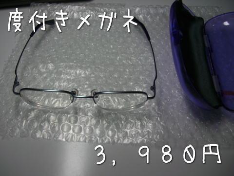 度付きメガネセット
