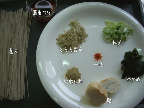 蕎麦の薬味