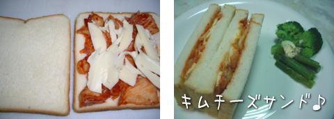 キムチーズ・サンド