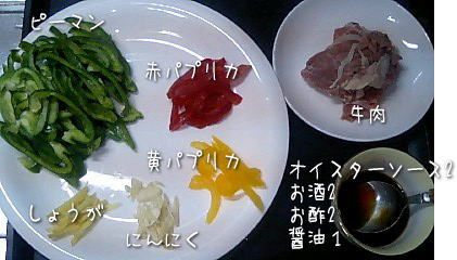 牛肉とピーマンのオイスターソース炒め 食材