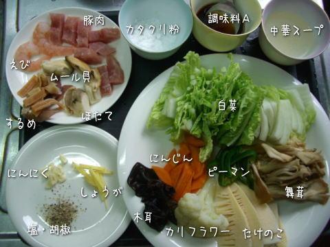 八宝菜 今日の食材