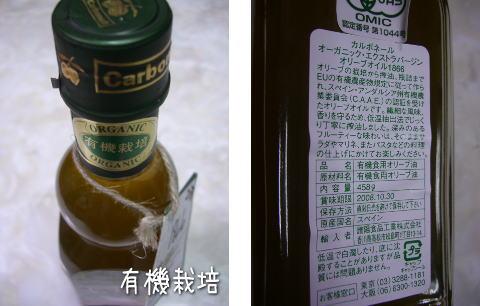 有機栽培のオリーブ油