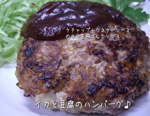 イカと豆腐のハンバーグ