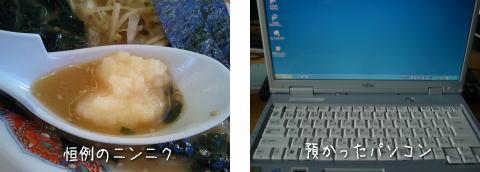 20071130_3.jpg