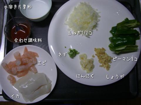 エビチリ食材
