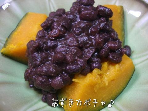小豆南瓜(あずきかぼちゃ)