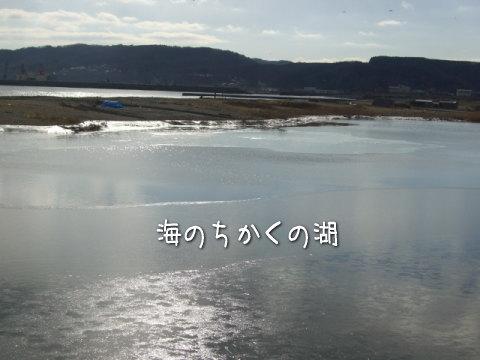 氷のはった湖