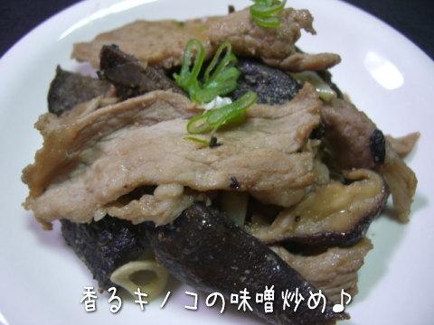 豚肉と香茸の味噌炒め