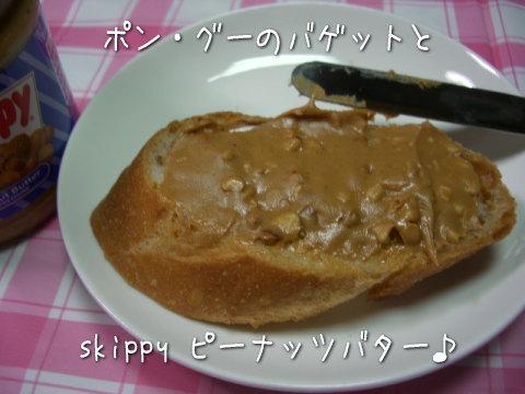 スキッピーのピーナッツバター