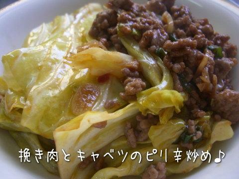 挽き肉とキャベツのピリ辛炒め