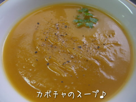 カボチャのスープ