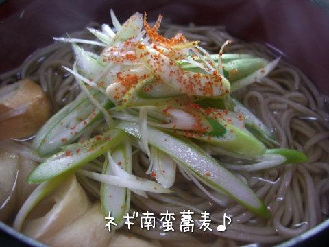 葱南蛮蕎麦