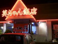 英ちゃん飯店