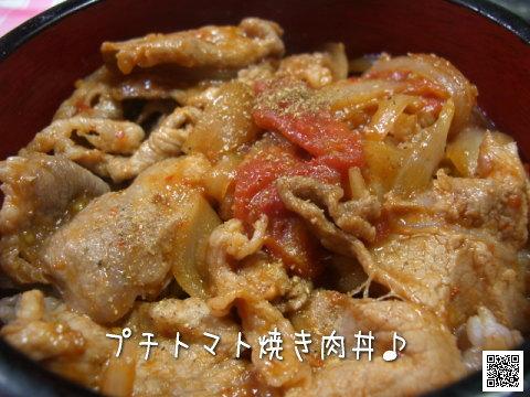 プチトマト焼き肉丼