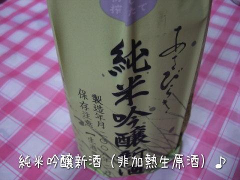 あさ開 純米吟醸新酒(非加熱生原酒)