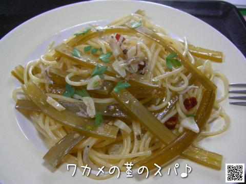 若布の茎のスパゲッティ