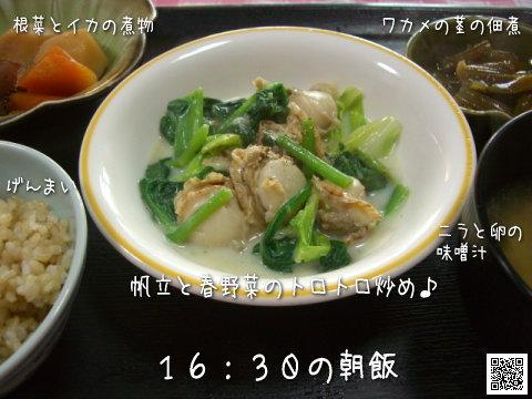 帆立と春野菜のトロトロ炒め