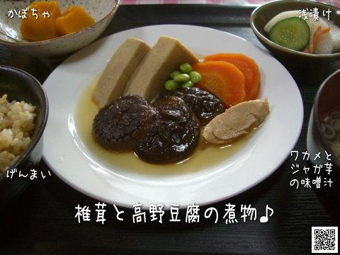 椎茸と高野豆腐の煮物♪