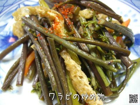 ワラビの炒め物
