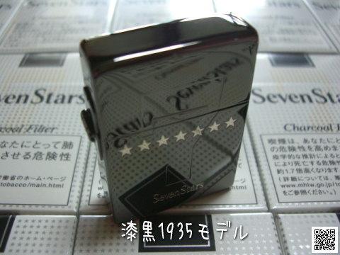 漆黒1935モデル