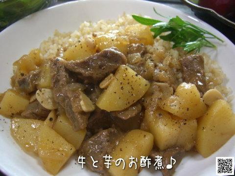 牛と芋のお酢煮♪