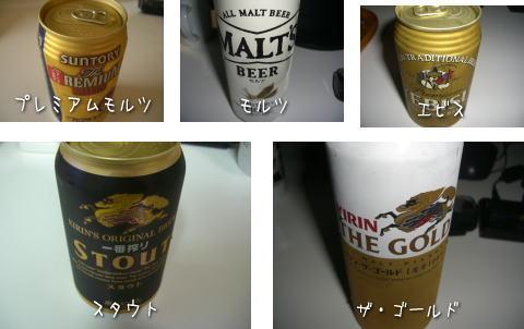 缶ビール 飲み比べ