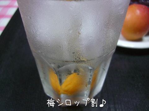 梅シロップ割