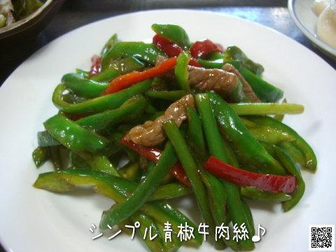 シンプル青椒牛肉絲