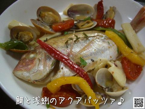 鯛と浅蜊のアクアッツァ