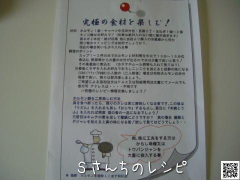Sさんちのレシピ