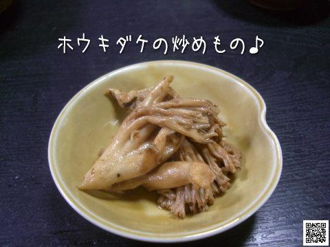 ホウキダケの炒め物