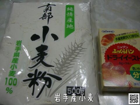 岩手産小麦