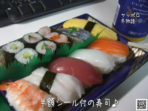 半額シール付の寿司