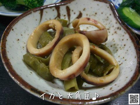イカと大角豆