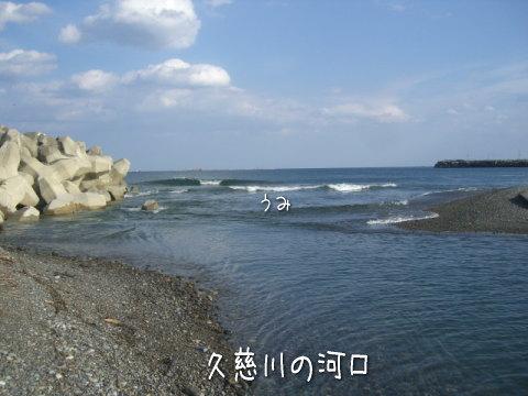 久慈川の河口