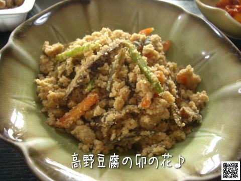 高野豆腐の卯の花