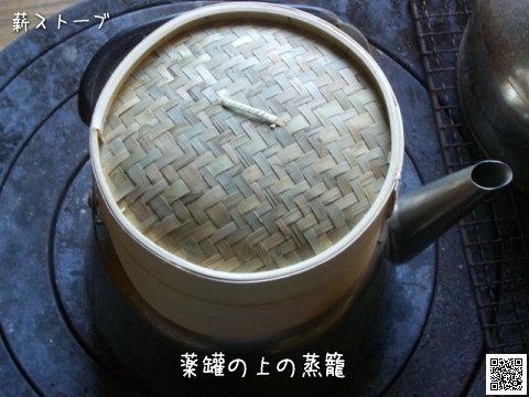 薬罐の上の蒸籠