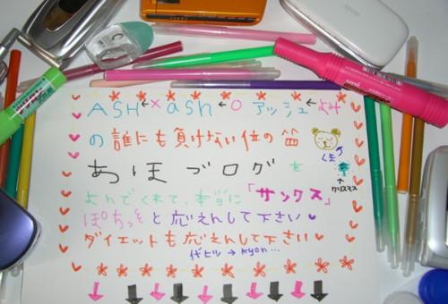 ashブログ|岩手県久慈市をお読みくださってありがとうございます