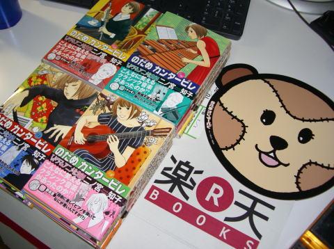 のだめカンタービレ 1〜16巻セット